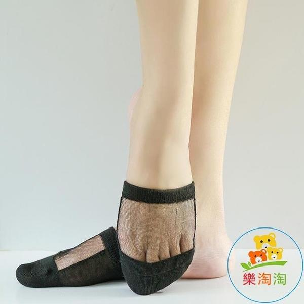 6雙|薄款冰絲蕾絲花邊半掌襪女單鞋前腳掌半截襪隱形絲襪【樂淘淘】