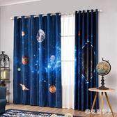 窗簾 星球圖案臥室客廳遮光落地窗房間隔斷簾兒童房 AW9054【棉花糖伊人】