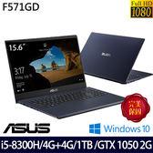 【ASUS】F571GD-0431K8300H 15.6吋i5-8300H四核GTX1050獨顯窄邊框類電競筆電-特仕版