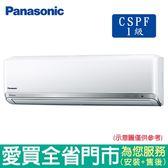 Panasonic國際5-7坪CS/CU-PX36FCA2變頻冷專分離式冷氣_含配送到府+標準安裝【愛買】
