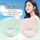韓國AHC自然完美光感舒緩防護粉餅 外殼顏色隨機出貨