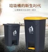 銳拓大垃圾桶大號腳踩腳踏式戶外環衛商用帶蓋家用廚房分類垃圾箱 【快速出貨】