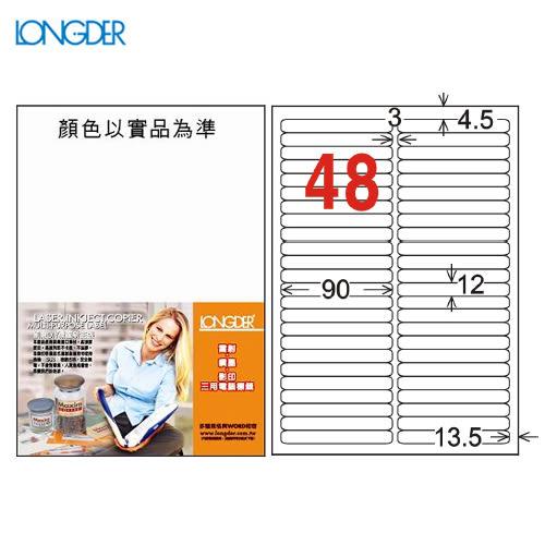 【量販2盒】龍德 A4三用電腦標籤(雷射/噴墨/影印) LD-869-W-A(白)  48格(105張/盒)列印標籤/信封/貼紙