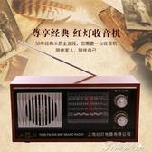 收音機- 老年人用 復古老式半導體 收音機 提拉米蘇