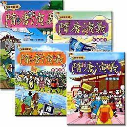 隋唐演義1-4套書(附VCD)