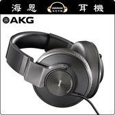 【海恩數位】AKG K550 監聽級耳罩式耳機 50mm發音單體 台灣總代理公司貨保固