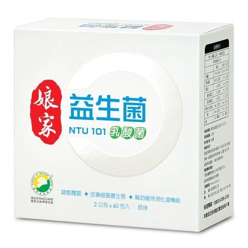 娘家益生菌 NTU101乳酸菌(60入/盒) 耐胃酸 耐膽鹽 高定殖 存活率達95% 為您存好菌