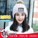 毛帽 冬天帽子韓版學生毛球保暖針織帽秋冬季女士韓國加絨加厚毛線帽潮 尾牙