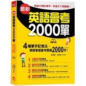 最新英語會考2000單 群組分類記單字,考遍天下無難事(附MP3)