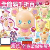 【小福部屋】【光之美少女】日本熱銷 BANDAI 全身 一組四入 環保扭蛋系列 交換禮物 玩具 兒童節