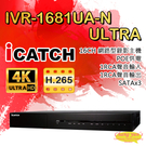 ICATCH可取 IVR-1681UA-N Ultra 16路 H.265 4K POE供電 NVR網路型監視器主機
