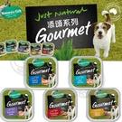 四個工作天出貨除了缺貨》澳洲 Nature's Gift 貴族餐盒 添頌 狗罐頭 犬用主食餐盒(超取限50盒)