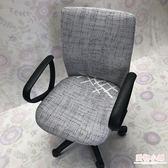 椅套 老板椅套辦公電腦椅子套布藝座椅套轉椅套連體彈力全包凳子套【店慶8折】