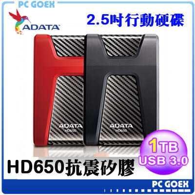 ☆pcgoex軒揚☆ ADATA 威剛 DashDrive Durable HD650 1T / 1TB USB3.0 2.5吋 黑色 / 紅色 外接硬碟