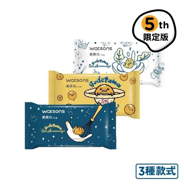 屈臣氏潔膚柔濕巾9入(蛋黃哥限定版)