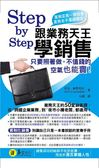 (二手書)Step by Step跟業務天王學銷售
