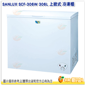 含運含基本安裝 台灣三洋 SANLUX SCF-306W 306L 上掀式 冷凍櫃 公司貨 防火設計 七段控溫 環保