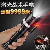 天火LED強光激光手電筒可充電超亮遠射3000米多功能特種兵鐳射『櫻花小屋』