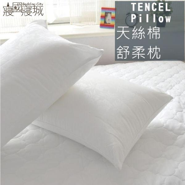 枕芯 - 天絲健康枕 [吸濕排汗 防蟎抗菌] 寢居樂台灣製