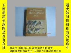 二手書博民逛書店The罕見Chinese Have a Word for It: