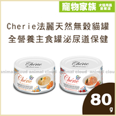 寵物家族-Cherie法麗天然無穀貓罐 全營養主食罐泌尿道保健系列80g-2種口味可選