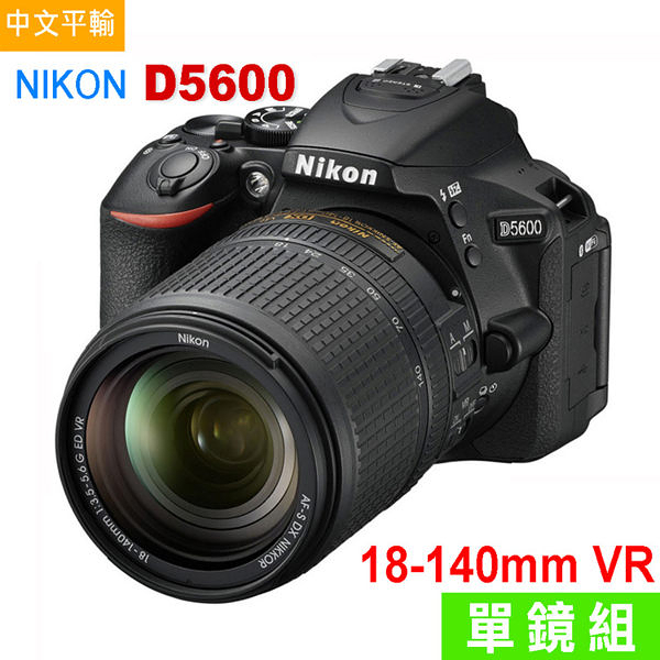 NIKON D5600+18-140mm VR 變焦鏡組(中文平輸)~送大吹球清潔組