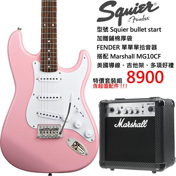 【非凡樂器】『限量1組 特價9800』Fender Squier bullet start 單單單拾音器搭配Marshall MG-10CF