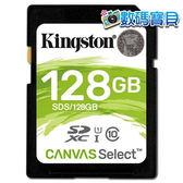 【免運費】 金士頓 KingSton SDXC 128GB Class 10 UHS-I 記憶卡(80MB/s,Canvas Select SDS/128GB) 128g 非 sdhc