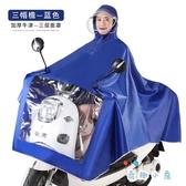 簡約摩托車電動車雨衣成人單人電瓶車戶外騎行雨披【奇趣小屋】