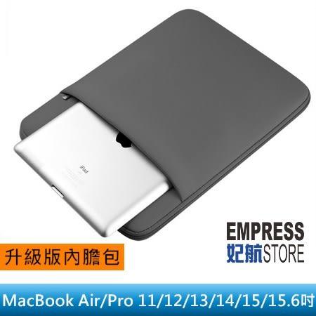【妃航】MacBook Air/Pro 筆電/升級款 11/12/13/14/15/15.6吋 收納 電腦包/內膽包