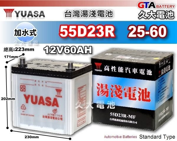 ✚久大電池❚ YUASA 湯淺 電池 55D23R 加水式 汽車電瓶 MIRAGE 1.6 FREECA 2.0