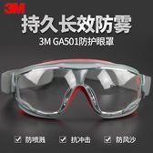 護目鏡摩托車電動車騎行眼鏡防沙塵防風防霧防沖擊護目鏡