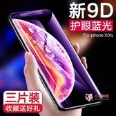 螢幕保護貼 iPhone XR全屏鋼化膜3D康寧全覆蓋蘋果XR螢幕保護玻璃貼蘋果XR全 6色