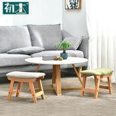 初木實木小凳子客廳創意小板凳家用成人穿鞋凳沙發換鞋凳布藝矮凳WY【快速出貨八折一天】