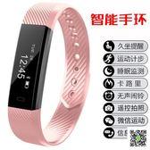 韓版潮流智慧手錶記步睡眠電話提醒蘋果男女款學生運動手環電子表 聖誕慶免運
