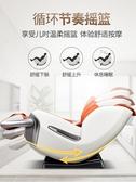 茗振SL型按摩椅家用全自動太空艙揉捏全身按摩器多功能電動沙髮椅 mks免運 生活主義