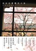 (二手書)迷走京都櫻花小旅