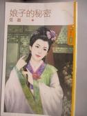 【書寶二手書T1/言情小說_LGU】娘子的秘密_莫顏