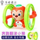 音樂玩具 會跑的發條玩具帶音樂燈光可翻滾 0-1-3歲寶寶上鍊上弦嬰兒玩具jy【母親節特惠八折】