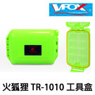 漁拓釣具 VFOX 火狐狸 TR-1010 (工具盒)