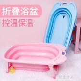折疊浴盆寶寶洗澡盆大號兒童沐浴桶可坐躺通用新生兒用品躺椅 YXS 完美情人精品館