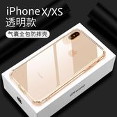 蘋果XS手機殼iPhone XS Max保護套iphone7p8plus透明氣囊防摔6S軟殼 智慧e家