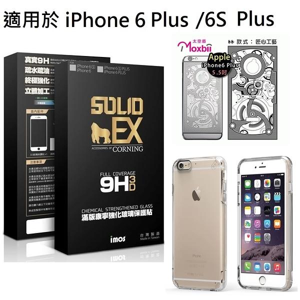 iPhone 6 Plus/6S Plus 5.5吋 超值配件組合-螢幕保護貼+保護殻+光雕系列-匠心工藝 背面保護貼(非滿版)