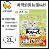 超值限購【單包 】 日本 unicharm 消臭大師 一月間消臭抗菌貓砂 沸石砂 條砂2L