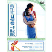 西洋往日情懷-一百首卡拉OK DVD