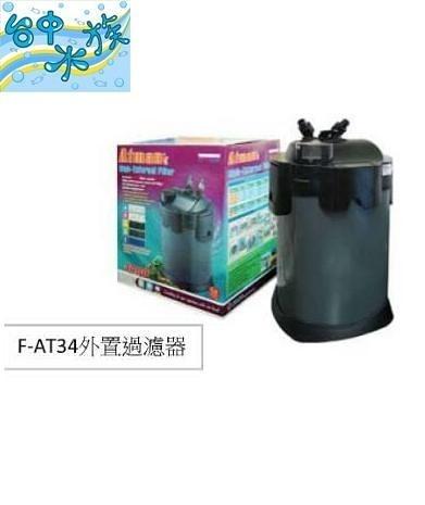 台中水族} 亞特曼 外置圓桶過濾器-2500L/H 特價 大型缸 魚池