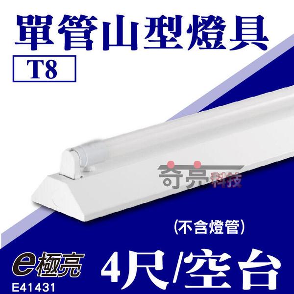 含稅 E極亮 T8 LED山型燈 4尺 空台 單管山型燈具 LED T8山型燈 4尺山型燈 不含LED燈管 附發票