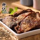 軒記-台灣肉乾王.黑胡椒牛肉乾(130g/包,共兩包)﹍愛食網