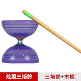 【三鈴SUNDIA】炫風長軸三培鈴扯鈴-附木棍、扯鈴專用繩(紫)