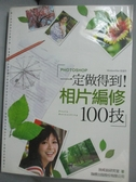 【書寶二手書T5/電腦_WDZ】一定做得到 Photoshop相片編修100技_施威銘研究室